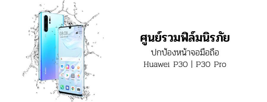 ฟิล์ม huawei p30