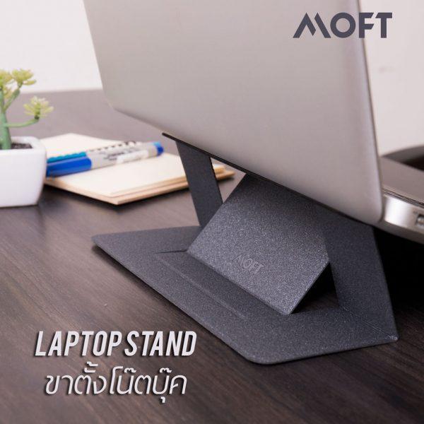 moft laptop stand ขาตั้งโน๊ตบุค