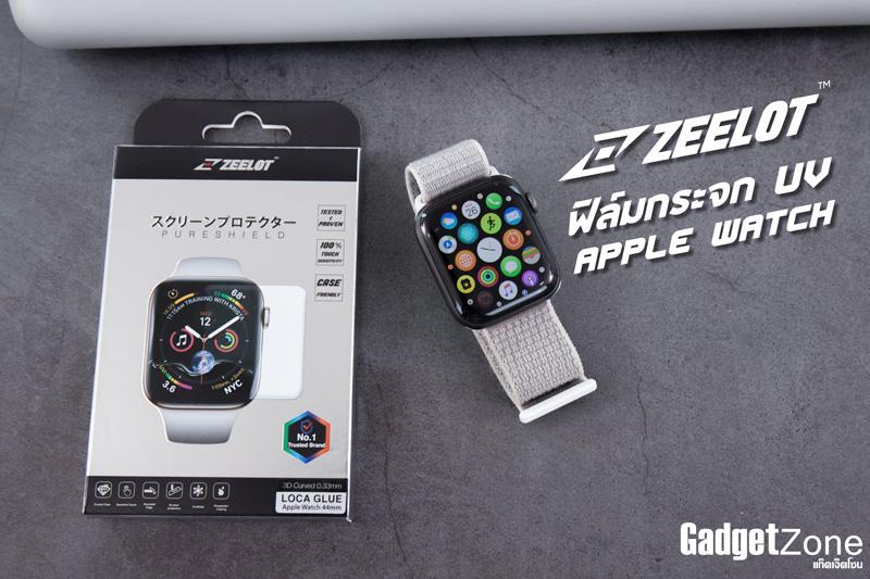 ฟิล์มกระจก apple watch zeelot uv