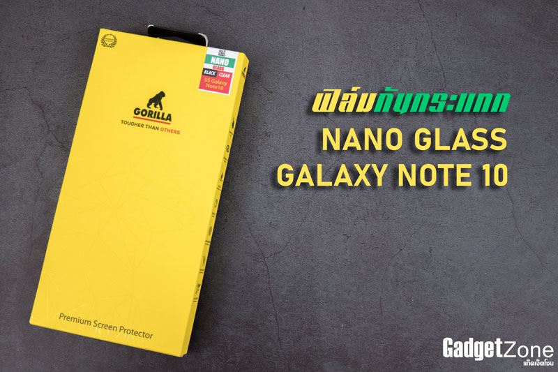 ฟิล์ม note10 gorilla nano glass