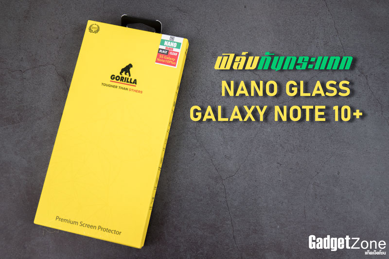 ฟิล์ม note10+ gorilla nano glass