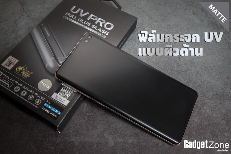 ฟิล์ม UV S10+