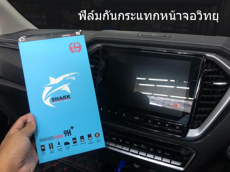 ฟิล์มวิทยุรถยนต์ shark nano glass