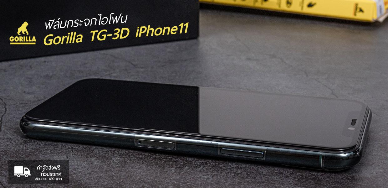 ฟิล์มกระจก gorilla 3d iphone11