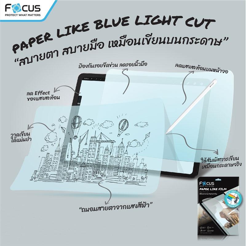 ฟิล์มกระดาษ ipad focus paperlike bluelight cut