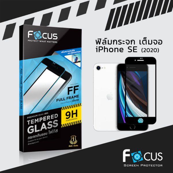 ฟิล์มกระจก focus iphone se 2