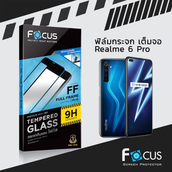 ฟิล์มกระจก realme 6 pro focus