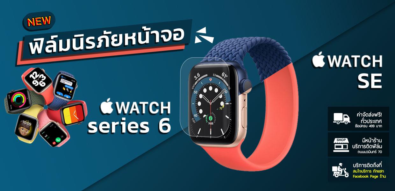 ฟิล์ม Apple watch6