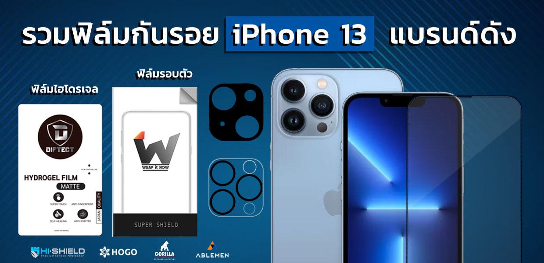 ฟิล์ม iphone 13